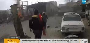 За 48 часа: 250 души убити при бомбардировки в Източна Гута