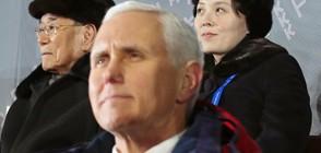 В ПОСЛЕДНИЯ МОМЕНТ: Политици от Пхенян отменили среща с вицепрезидента на САЩ