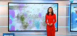 Прогноза за времето (21.02.2018 - обедна)