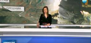 Новините на NOVA (21.02.2018 - обедна)