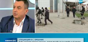 Експерт за екшъна в Орешник: Какво ще правим, ако в 10 села стане същото?
