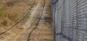 Прокуратурата разследва строежа на оградата по границата