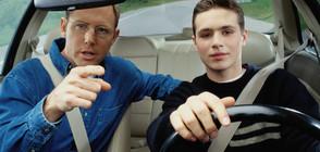 Предлагат 17-годишните да шофират без книжка, но с придружител