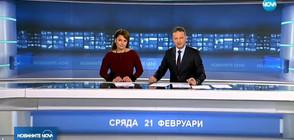 Новините на NOVA (21.02.2018 - централна)