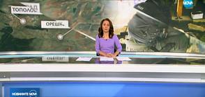 Новините на NOVA (21.02.2018 - късна)