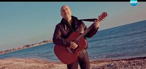 Орхан Мурад с трогателно послание в новата си песен