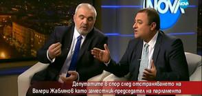 Депутати в спор след остраняването на Валери Жаблянов