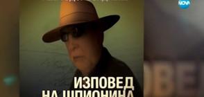 """""""Изповед на шпионина"""" - новата книга на генерал Тодор Бояджиев"""