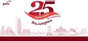"""Кампанията """"25 причини да избереш България"""" подкрепя българските студенти"""