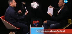 Контратемата на Даниел Петканов (23.02.2018)
