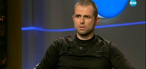 """Бивш командос мечтае да стане първият българин, покорил """"трите полюса"""""""