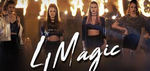 """4Magic с радио премиера на дебютния си сингъл """"Together (Вечерай, Радо)"""""""