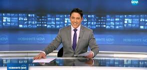 Новините на NOVA (23.02.2018 - следобедна)