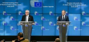 Страните от ЕС са готови да увеличат вноските си в общия бюджет