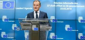 Туск постави под въпрос варненската среща ЕС-Турция
