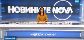 Новините на NOVA (23.02.2018 - късна)
