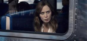 """Eмили Блънт се превръща в """"Момичето от влака"""" тази вечер по NOVA"""