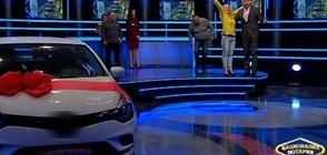 """Бургазлийка спечели нова кола след бърза победа в играта """"На крачка от късмета"""""""