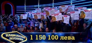 Печалби за 1 150 100 лева получиха късметлии в Национална лотария