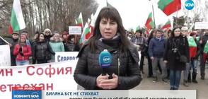Видинчани на пети протест срещу лошите пътища