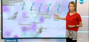 Прогноза за времето (24.02.2018 - обедна)