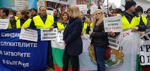 Цачева се изправи пред протестиращите надзиратели (ВИДЕО+СНИМКИ)