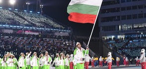 Кой ще носи българския флаг на закриването на Олимпиадата в Пьонгчанг?