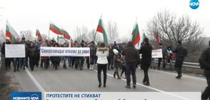 С искане за магистрала: Видинчани блокираха път Е-79 (ВИДЕО)