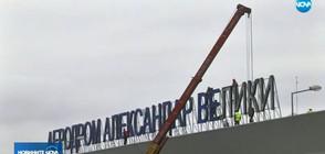 Демонтират надписа с името на летището в Скопие (ВИДЕО)
