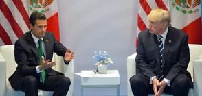 След остър разговор с Тръмп: Мексиканският президент отказва визита в САЩ
