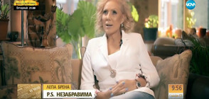 Лепа Брена: Хората от Балканите имат един орган в повече - душата (ВИДЕО)