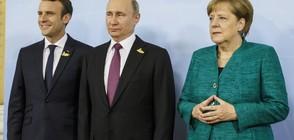 """Меркел и Макрон поискаха от Путин да окаже """"максимален натиск"""" върху Асад"""