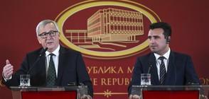 Юнкер: Македония до няколко месеца може да получи покана за преговори
