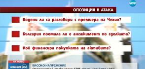 ВИСОКО НАПРЕЖЕНИЕ: Опозицията в атака срещу ГЕРБ заради сделката с ЧЕЗ