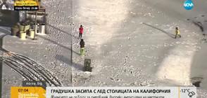 Градушка засипа с лед столицата на Калифорния