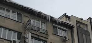 Огромни късове лед висят срещу Съдебната палата в София (ВИДЕО)