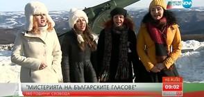 """""""Мистерията на българските гласове"""" на връх Шипка (ВИДЕО)"""