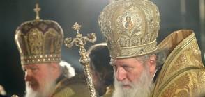 Патриарх Неофит и патриарх Кирил отслужиха обща литургия