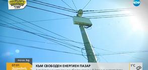 Обсъждат либерализацията на енергийния пазар
