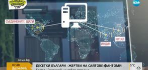 Десетки българи – жертви на сайтове фантоми