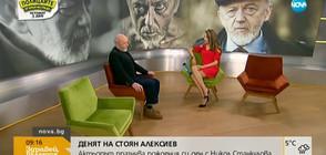 """""""Денят на..."""": Стоян Алексиев пред Никол Станкулова"""