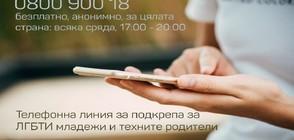 """Финалистите в ПРОМЯНАТА 2017/2018 """"Сингъл степ"""" стартират телефонната линия за подкрепа"""