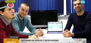 ИСТОРИИ НА УСПЕХА: Кой иска да превърне България в Силициевата долина на Европа?