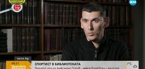 """""""Другата игра"""": Александър Попов между волейбола и книгите"""
