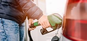 ВСЯКА ГОДИНА ПО СЪЩОТО ВРЕМЕ: Ще поскъпват ли още горивата?