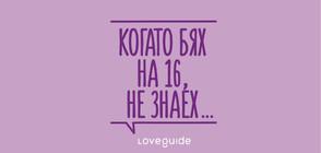 """16 известни жени дават съвети на българските момичета в кампанията """"Когато бях на 16 не знаех,…"""""""