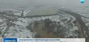 Бедствено положение в Северозапада: Река Скът залива района на Мизия