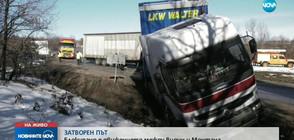 Три тира блокираха пътя между Монтана и Видин (ВИДЕО)