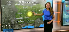 Прогноза за времето (10.03.2018 - сутрешна)