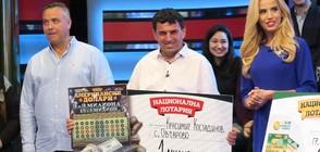 Третият милионер за 2018-a в Национална лотария получи чек за 1 000 000 лева
